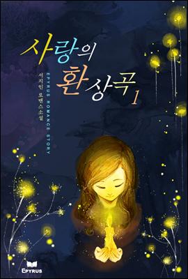 [세트] 사랑의 환상곡 (무삭제판) (총2권/완결)