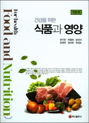 식품과 영양
