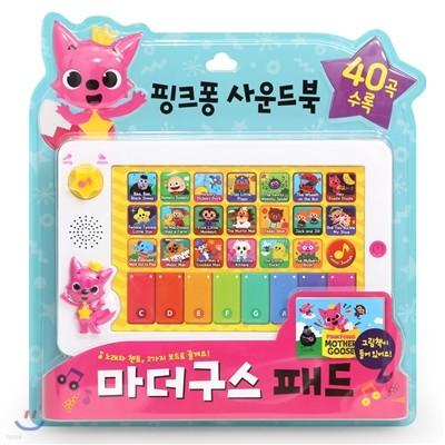 핑크퐁 마더구스 패드