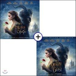 미녀와 야수 OST 영화음악 영어 버전 + 한국어 버전