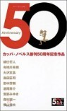 Anniversary 50