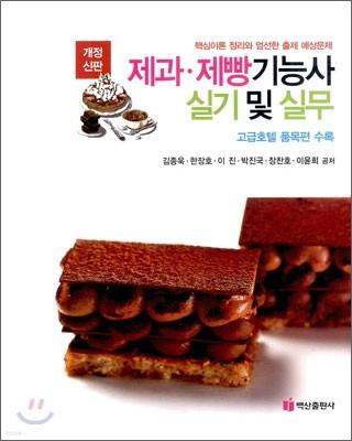 제과·제빵 기능사 실기 및 실무