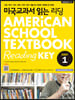 �̱����� �д� ���� Easy 1 AMERiCAN SCHOOL TEXTBOOK Reading KEY