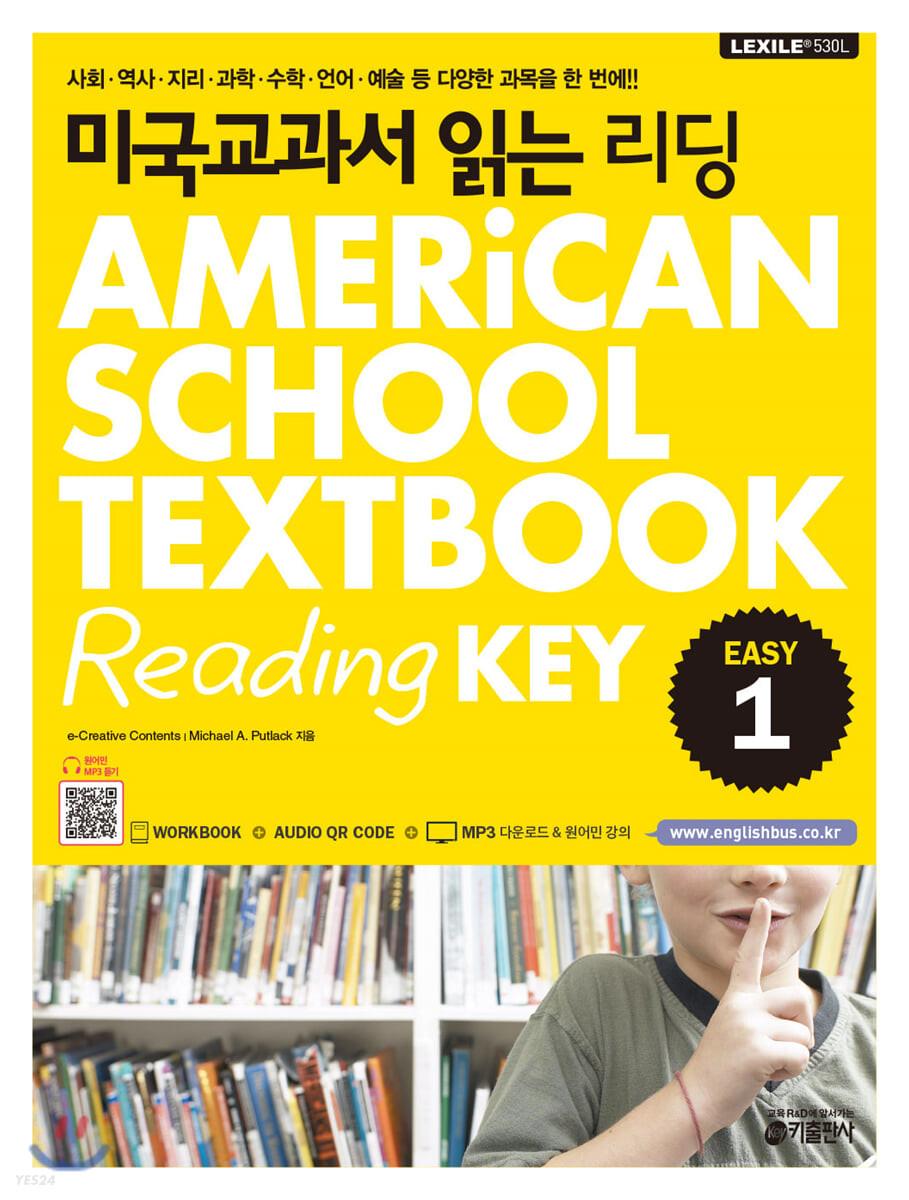 미국교과서 읽는 리딩 Easy 1 AMERiCAN SCHOOL TEXTBOOK Reading KEY