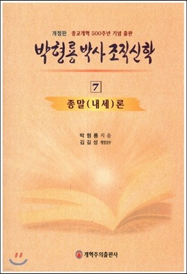 박형룡 박사 조직 신학 7