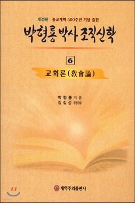 박형룡 박사 조직 신학 6 교회론