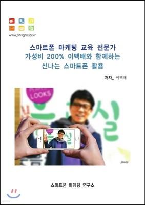 스마트폰 교육 전문가 가성비 200% 이백배와 함께하는 신나는 스마트폰 활용