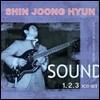 신중현 사운드 - Vol. 1, 2, 3 [500 넘버링 한정판]