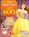 디즈니 미녀와 야수 스티커 600