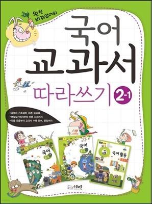국어 교과서 따라쓰기 2학년 1학기