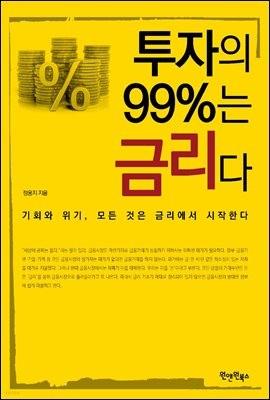 투자의 99%는 금리다