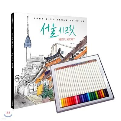 서울 시크릿 + 동아 파블 24색 오일 색연필