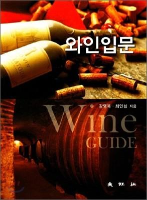와인 입문