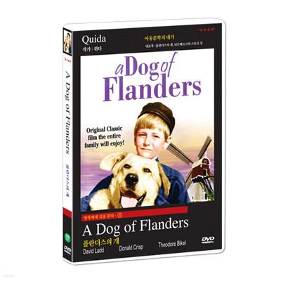 명작에게 길을 묻다 : 플란더스의 개