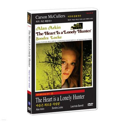 명작에게 길을 묻다 : 마음은 외로운 사냥꾼