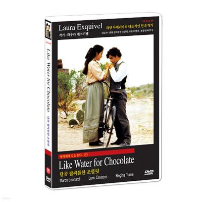 명작에게 길을 묻다 : 달콤 쌉싸름한 초콜릿