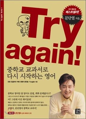 Try Again! : 중학교 교과서로 다시 시작하는 영어