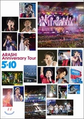 Arashi (아라시) - Arashi Anniversary Tour 5x10