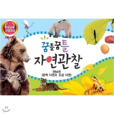 뉴꿈틀꿈틀자연관찰(전84권)2013년 최신판/가격조정가능!