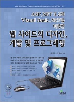웹사이트의 디자인 개발 및 프로