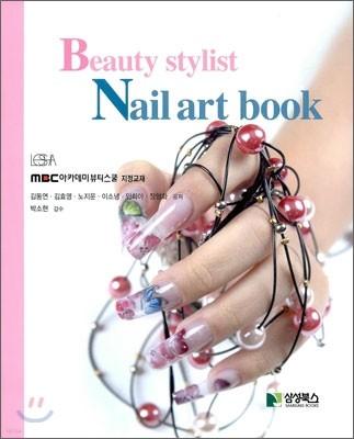 Beauty stylist Nail art book 뷰티 스타일리스트 네일아트 북