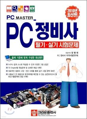 2010 최신판 PC 정비사