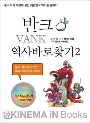 동북공정의 비밀을 찾아라!