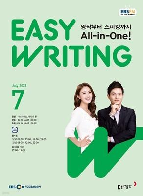 EBS FM 라디오 Easy Writing 이지 라이팅 (월간/ 1년 정기구독) 7월호 부터 구매 가능
