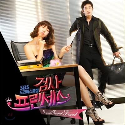 검사 프린세스 (SBS 수목드라마) OST