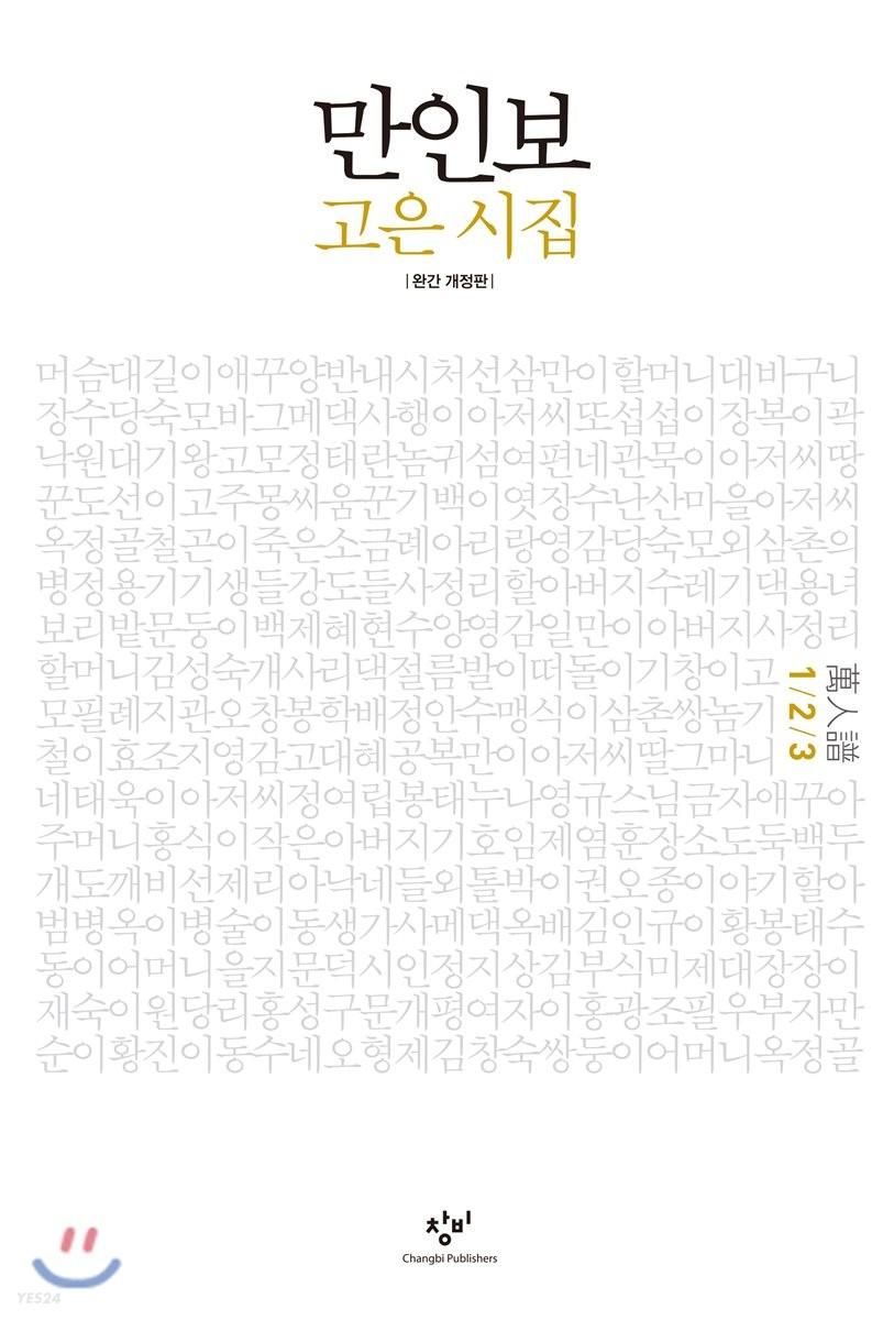 만인보 완간 개정판 1/2/3