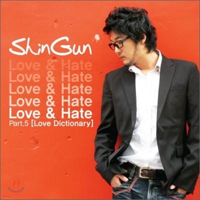 MC 신건 - Love & Hate Part.5