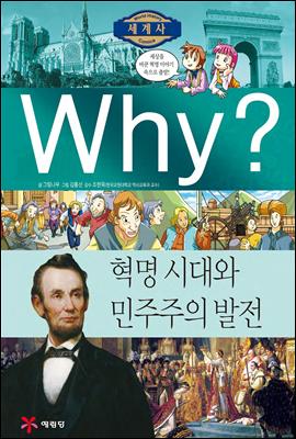Why? 와이 세계사 혁명 시대와 민주주의 발전