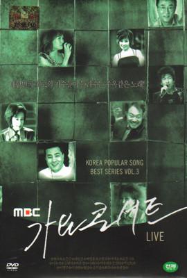 MBC 가요콘서트 Vol.3