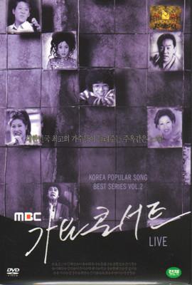 MBC 가요콘서트 Vol. 2