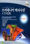 브리태니커백과사전 CD IX(8CD)