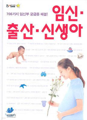 임신 출산 신생아
