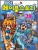 코믹 메이플스토리 오프라인 RPG 39