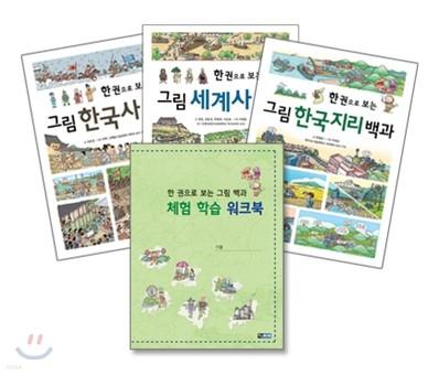 한 권으로 보는 그림 한국사, 세계사, 한국지리 백과 세트