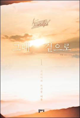 [세트] 그대 곁으로 (총2권/완결)