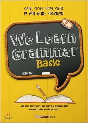 We Learn Grammar Basic 위런 그래머 베이직