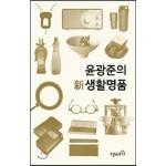 윤광준의 新 생활명품