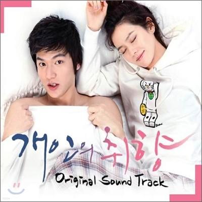 개인의 취향 (MBC 드라마) OST