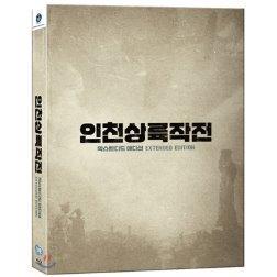 인천상륙작전 (1Disc 풀슬립 디지팩 Limited Edition 1,000세트 넘버링) : 블루레이