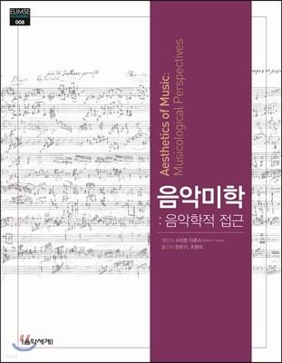 음악미학:음악학적 접근