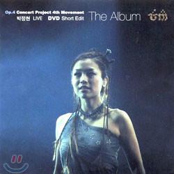 """박정현 - Live : Op.4 Concert Project 4th Movement """"The Album"""" (DVD Short Edit)"""