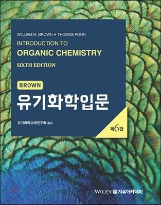 Brown 유기화학입문