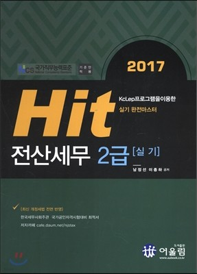 2017 Hit 전산세무 2급 실기