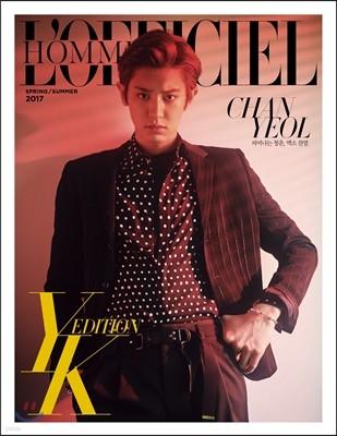 L`OFFICIEL HOMMES 로피시엘 옴므 YK에디션 A형 (반년간) : 봄호 [2017] 창간호