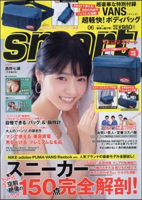 smart(スマ-ト) 2017年6月號