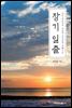 육당 최남선이 극찬한 조선10경 장기 일출